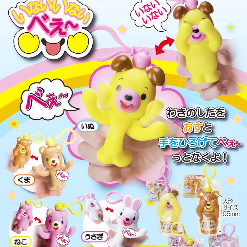 sankyo-toys-jabber balls jabb a boo jouet japonais tire la langue