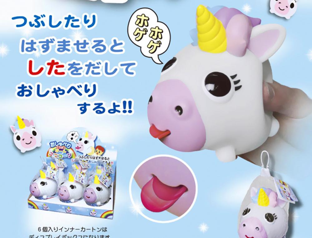 sankyo-toys-jabber balls unicorn licorne jouet japonais tire la langue