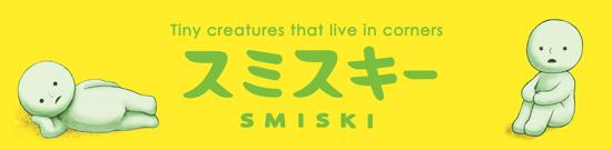web_banner_smiski